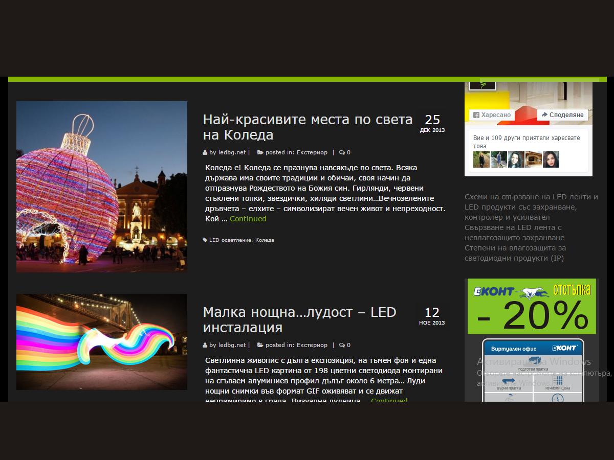 Уеб дизайн на сайт LEDBG.NET