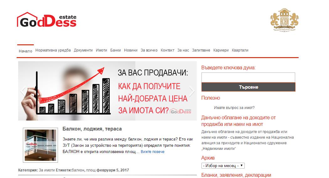 Уеб сайт за полезна информация за имоти