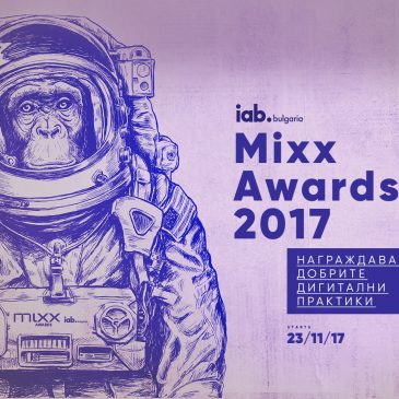 IAB MIXX Awards 2017 Bulgaria