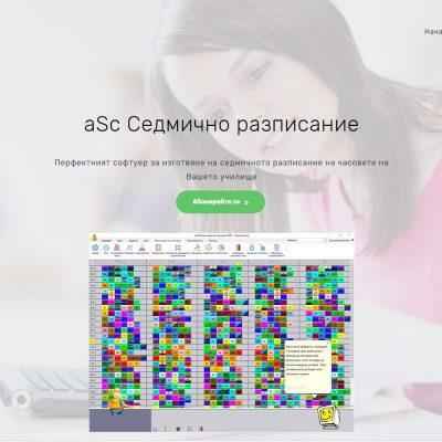 aSc Седмично разписание